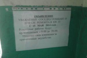 Объявление о проведении ремонтных работ